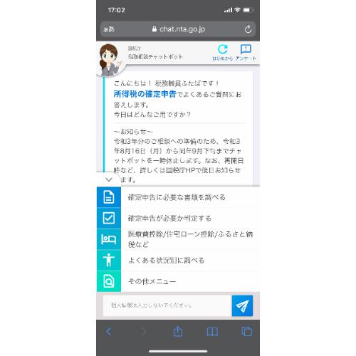 国税庁_チャットボット利用イメージ